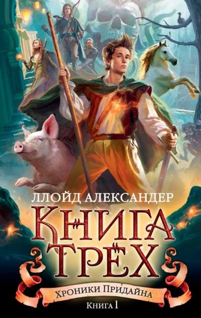 jacket, Book of Three (The Chronicles of Prydain Book 1)