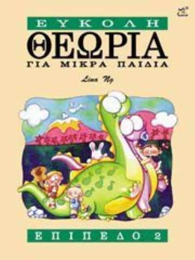 Theory Made Easy for Little Children Level 2 (Greek Language Edition)