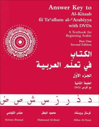 ISBN: 9781589010376 - Answer Key to Al-Kitaab fii Tacallum al-cArabiyya: Part 1