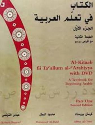 ISBN: 9781589011045 - Al-Kitaab fii Tacallum al-Arabiyya: Part 1