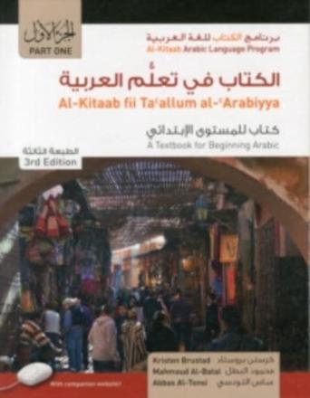 ISBN: 9781589017368 - Al-Kitaab fii Tacallum al-cArabiyya: Part 1