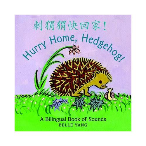 Hurry-Home-Hedgehog-A-Bilingual-Book-of-Sounds-by-Belle-Yang-Board-book
