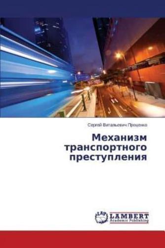 Mekhanizm-Transportnogo-Prestupleniya-by-Protsenko-Sergey-Vital-039-evich