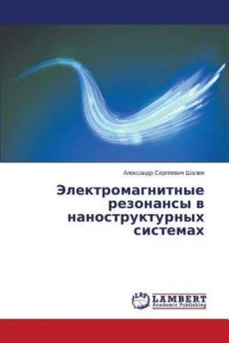 Elektromagnitnye-Rezonansy-V-Nanostrukturnykh-Sistemakh-by-Shalin-Aleksandr