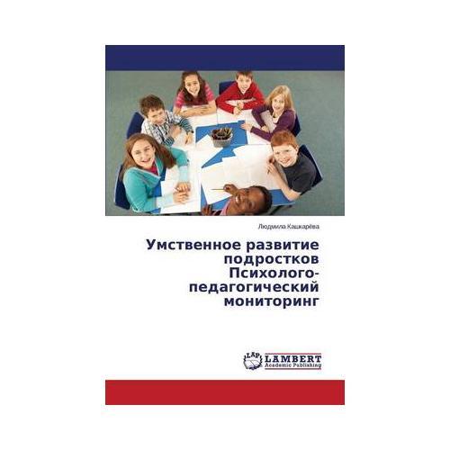 Umstvennoe-Razvitie-Podrostkov-Psikhologo-Pedagogicheskiy-Monitoring-by