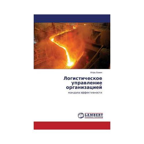 Logisticheskoe-Upravlenie-Organizatsiey-by-Bazhin-Igor-039-Paperback