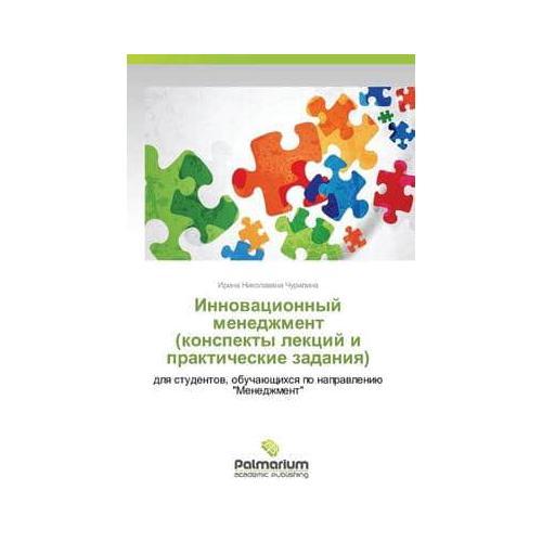 Innovatsionnyy Menedzhment (Konspekty Lektsiy I Prakticheskie Zadaniya) by Ch...