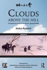 ISBN: 9780415508841 - Clouds Above the Hill (Volume 2)