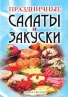 Prazdnichnye salaty i zakuski (in Russian Language)