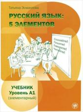 Textbook A1 +CD (MP3)